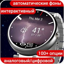 Скачать Weather Time for Wear на Андроид - Взлом на Лицензию